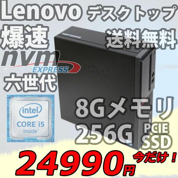 福袋税込あす楽対応即日美品LenovoThinkCentreM910sSmall/Win10/高性能六世代Corei5-6500
