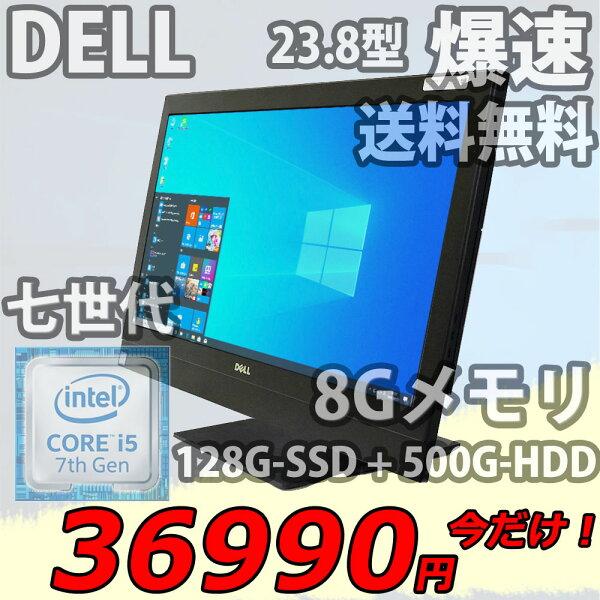税込あす楽対応即日中古美品フルHD23.8インチ液晶一体型DELLOptiplex7450AIO/Win10/高性能七世代Cor