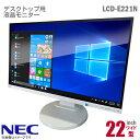あす楽★ NEC 22インチ 液晶モニター LCD-E221