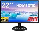【180日安心保証】22インチワイド/HDMI対応/厳選 おまかせ/中古/モニター/ディスプレイ/液晶 Switch&PS対応