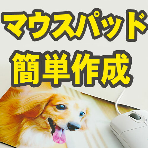 MS-007 マウスパッド作成キット スポンジタイプ 30枚セット インクジェット用(業務用)