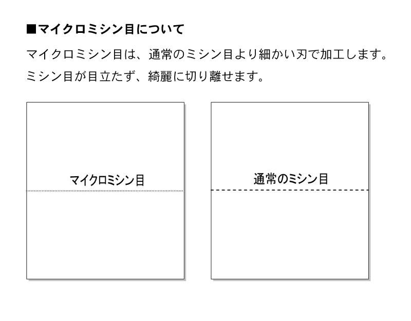 【A4】500枚×2冊 マイクロミシン目入りPPC用紙 YO-012 マルチプリンタ帳票 白紙 3面ミシン目用紙