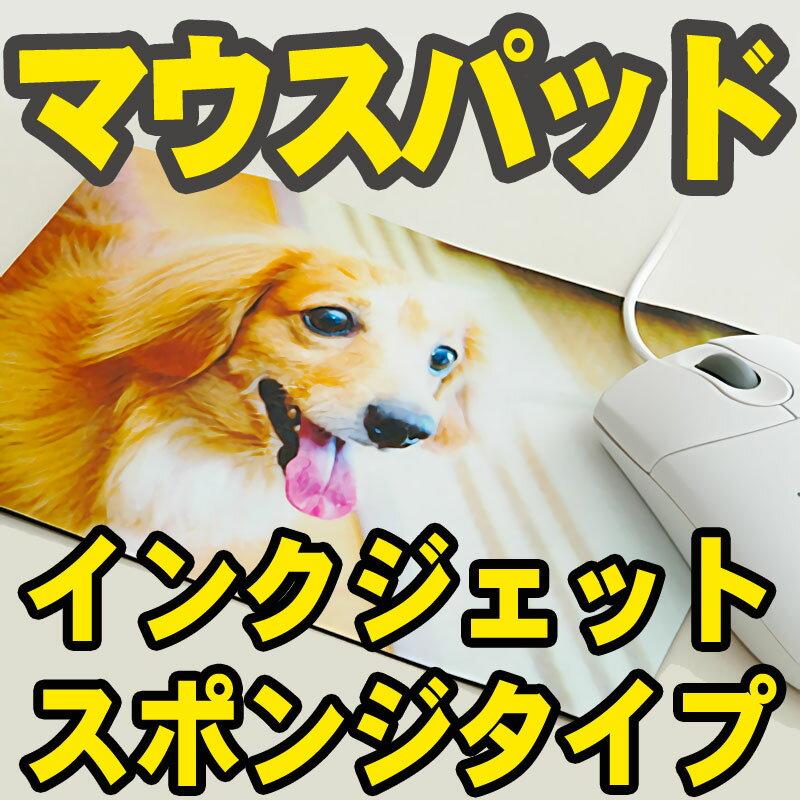 MS-002 マウスパッド作成キット スポンジタイプ インクジェット用 スキージー無