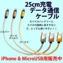 25cm被覆ケーブル 超頑丈【iPhone/Android】...