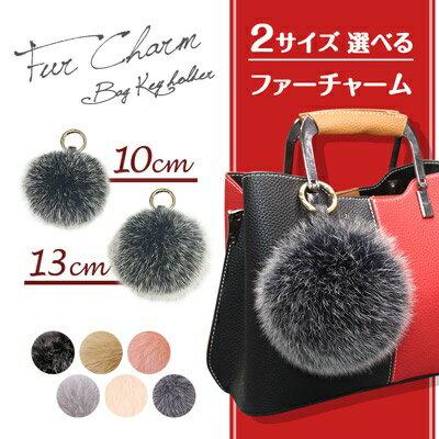 產品詳細資料,日本Yahoo代標|日本代購|日本批發-ibuy99|包包、服飾|包|箱包配件|【高品質タイプ・10cm】ファーチャーム バッグ キーホルダー チャーム キーチェーン ファー 可…