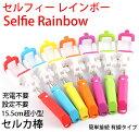 Selfie-rainbow-all