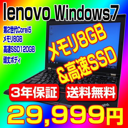 lenovo ThinkPad X220 Corei5 2520M-2.5GHz 8192MB 120GB SSDドライブ 12.5インチ ...