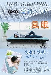 空調ベッド風眠効き目
