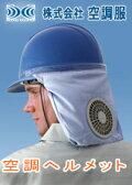 空調ヘルメットHMAC01