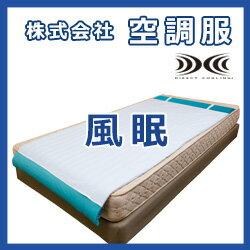 空調ベッド風眠
