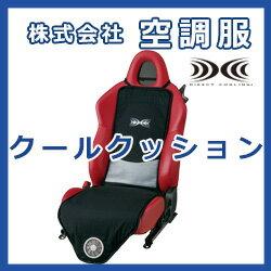ファンでシートに風を流して湿気や熱気を取り去ります。夏の運転快適に空調シートひんやり
