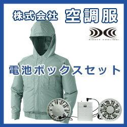 フード付き作業用長袖空調服