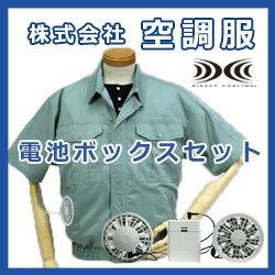 ポリ半袖作業用空調服P-500H