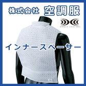 空調服用インナースペーサー夏の暑さ対策に! SP-INR【10P27Sep14】