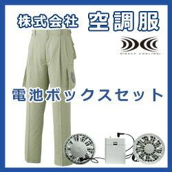 空調ズボン Z500K