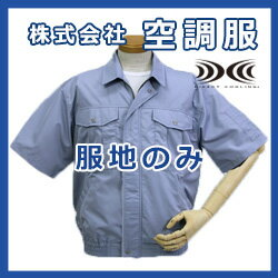 ポリ半袖作業用空調服(P-500H)服地のみKU90530