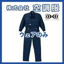 綿・ポリ混紡 長袖ファン付きツヅキ作業服 空調服 1-982...