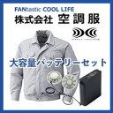 フルハーネス対応 ポリエステル製 長袖ファン付き作業服 空調...