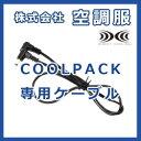 空調リュック COOL PACK用ケーブル KRK0003