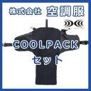 【NHK おはよう日本 まちかど情報室で紹介されました】空調リュック COOL PACK KRKS01