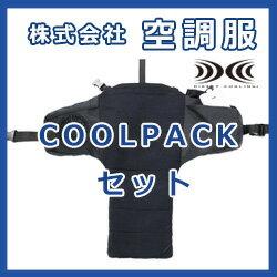 空調リュックCOOLPACKKRKS01