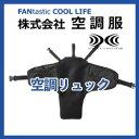 空調リュック COOL PACK KRKS02