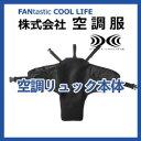 空調リュック COOL PACK本体(スペーサー除く) KRK0201