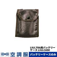 LIULTRA用バッテリーケース LIULCASE 空調服