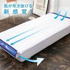 空調ベッド 風眠 エアコンマット 冷感敷きパッド 冷感マット シングル 専用シーツ付き KBTS03