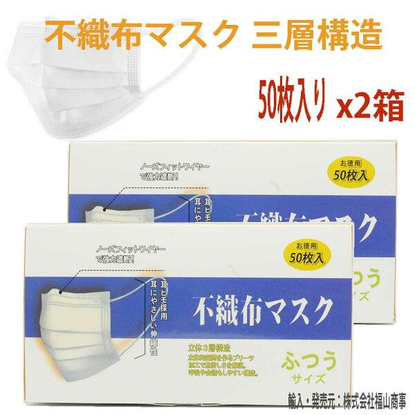 ・ 不織布マスク50枚入り2個セット3層構造ホワイトブルー大人用不織布レギュラーサイズフェイスマスクmask最新 分14時に
