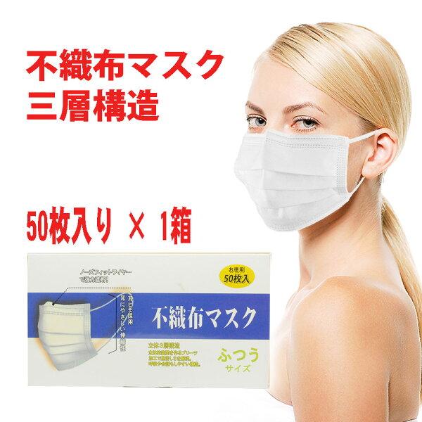 ・ 不織布マスク50枚入り3層構造ホワイトブルー大人用不織布レギュラーサイズフェイスマスクmask最新 分14時にご注文確定