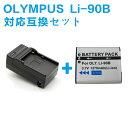 【送料無料】OLYMPUS Li-90B対応互換バッテリー+充電器☆セット【Tough TG-1 TG-2 / STYLUS XZ-2 SH-50 などに対応