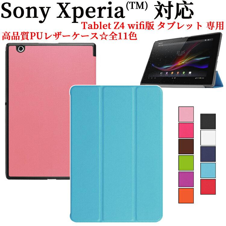 タブレットPCアクセサリー, タブレットカバー・ケース Sony Xperia Z4 Tablet PU11