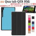 【送料無料】au Qua tab QZ8 (KYT32) 8インチタブレット専用ケースマグネット開閉式 スタンド機能付き 三つ折 カバー 薄型 軽量型 スタンド機能 高品質PUレザーケース☆全13色