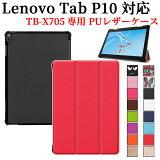 【送料無料】 Lenovo Tab P10 ケース 10.1型タブレットケース マグネット開閉式 スタンド機能付き 三つ折 ZA440021JP / ZA450125JPカバー 薄型 軽量型 スタンド機能 TB-X705 PUレザーケースLAVIE Tab E TE510/JAW PC-TE510JAW対応