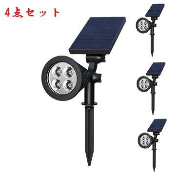 【送料無料】ソーラーライト LED ガーデンライト 防水 電池不要 屋外 庭などの照明用 180°角度調整可 LED スポットライト ガーデンライト(4点セット)
