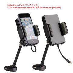 只今、数量限定再入荷いたしました。【新商品】iphone5/iPod nano(第7世代)/iPod touch (第5世...