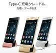 【送料無料】Xperia XZ / Xperia X Compact / Xperia XR 卓上ホルダー Type-C 充電 卓上ホルダー 充電スタンド クレードル 充電器 データ同期 USB Type-C クレードル ドック ケース装着したまま使用可能 Nexus 5X / Nexus 6p / Huawei p9 / au LGV34 isai Beat 置くだけ充電