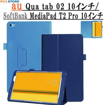 【送料無料】Qua tab 02 au HWT31 10.1インチ /MediaPad T2 Pro10.0(FDR-A01w)専用スタンド機能付きケース 二つ折 カバー 薄型 軽量型 スタンド機能 高品質PUレザーケース☆全11色
