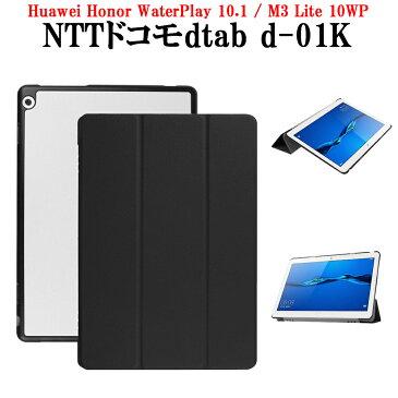 【送料無料】NTTドコモ dtab d-01K /Huawei MediaPad M3 Lite 10WP/ Honor WaterPlay 10.1 マグネット開閉式 スタンド機能付き  三つ折 カバー 薄型 軽量型 スタンド機能 高品質PUレザーケース