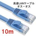 【送料無料】通信ケーブル10m高速LANケーブル 扁平形 CAT6準拠【オスーオス】 ADSL/FTTH/CATV/ISDN/光回線