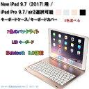 【送料無料】air2/New iPad 9.7 (2017)用 /iPad Pro 9.7選択可能 キーボードケース/キーボードカバー 7色のバックライト スタンド機能 ワイヤレスbluetoothキーボード リチウムバッテリー内蔵 人気 かっこいい アルミ合金製