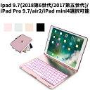 【送料無料】iPad Pro 9.7/NEW iPad 9.7(2018/2017)/air2/iPad mini4選択可能 キーボードケース/キーボードカバー 7色のバックライト スタンド機能 ワイヤレスbluetoothキーボード リチウムバッテリー内蔵 人気 かっこいい アルミ合金製