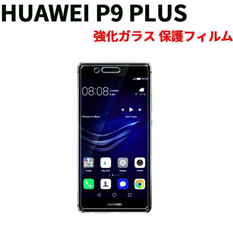 タブレットPCアクセサリー, タブレット用液晶保護フィルム  HUAWEI P9 PLUS 9H 0.3mm 2.5D
