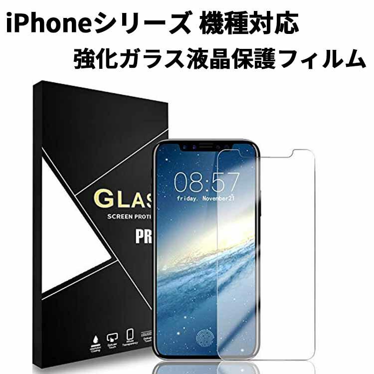 スマートフォン・携帯電話用アクセサリー, 液晶保護フィルム  iPhone 2.5D 0.3mm iPhoneX8765