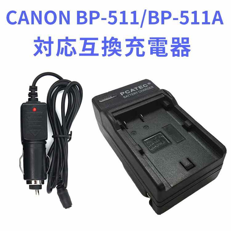 カメラ・ビデオカメラ・光学機器用アクセサリー, 電源・充電器 CANON BP-511BP-511A Canon EOS 10D EOS 20D EOS 20Da EOS 300D EOS 30D EOS 40D EOS 50D EOS 5D EOS D30 EOS D60 EOS DM-MV100X DM-MV100Xi DM-MV30 DM-MV400 DM-MV430 DM-MV450 DM-MVX1i