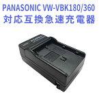 【送料無料】PANASONIC VW-VBK180/360対応互換急速充電器Panasonic VW-BC10-K HC-V850M HC-V750M HC-V720M HC-V700M HC-V620M HC-V600M HC-V550M HC-V520M HC-V300M HC-V230M HC-V210M HC-V100M VW-VBT190-K VW-VBT380-K 等対応