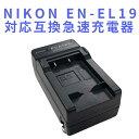【送料無料】NIKON EN-EL19対応互換バッテリー&急速充電器セット CoolpixS3100