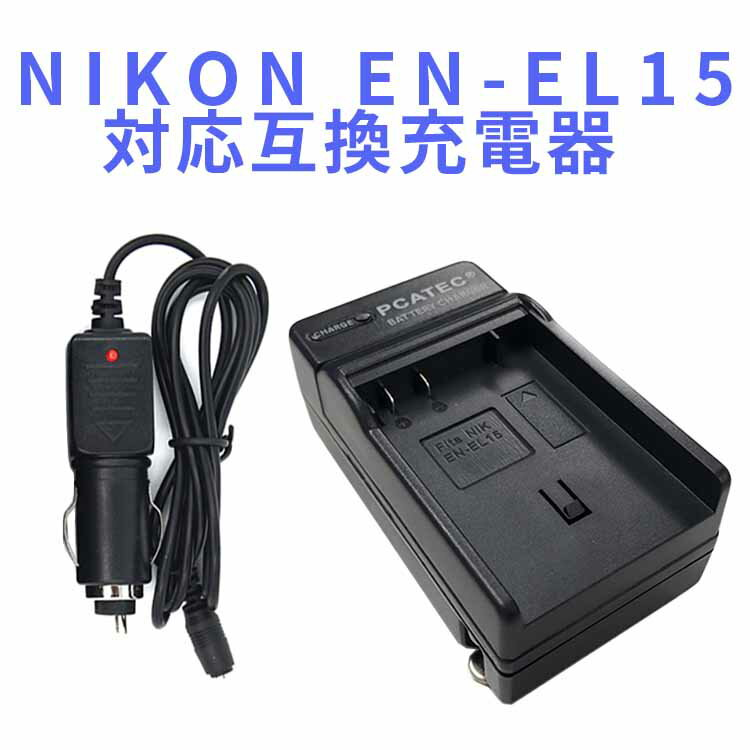 カメラ・ビデオカメラ・光学機器用アクセサリー, 電源・充電器 NIKON EN-EL15D800 D800E D600 D7000 Nikon 1 V1