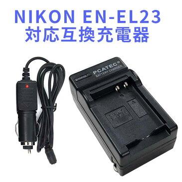 【送料無料】NIKONニコン EN-EL23対応互換急速充電器 NIKON COOLPIX P900 / COOLPIX P610 / COOLPIX P600 対応